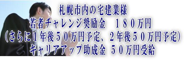 札幌宅建業者様の若者チャレンジ奨励金受給、キャリアアップ助成金