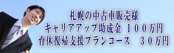 札幌市中古車販売店様-キャリアアップ助成金受給、育休支援プランコース