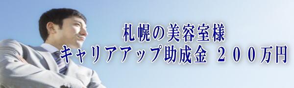 札幌美容室様のキャリアアップ助成金受給