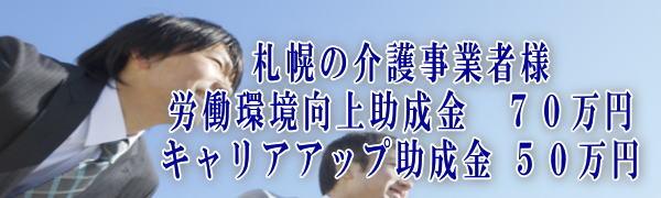 札幌の介護事業者様-労働環境向上助成金-キャリアアップ助成金受給