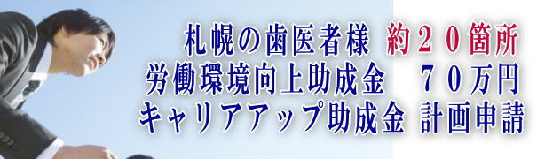 札幌歯科医院-歯医者、労働環境向上助成金、キャリアアップ助成金受給