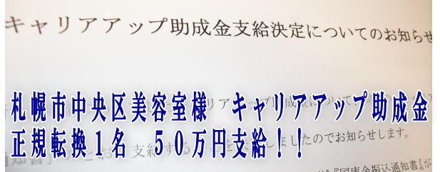 札幌市中央区美容室様、キャリアアップ助成金50万円受給