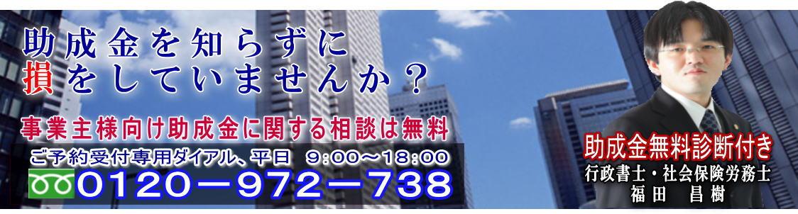 札幌助成金.com
